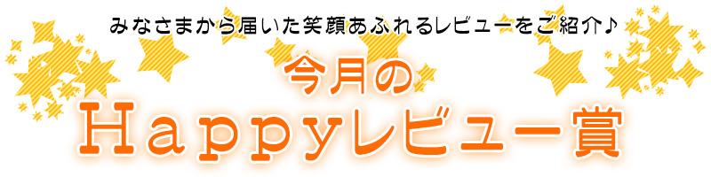 レビュー優秀賞結果発表