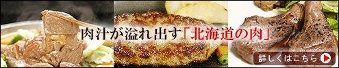 北海道の肉