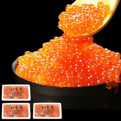北海道紋別加工ますいくら醤油漬け(200g×3パック)